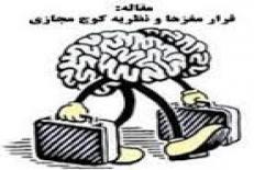 دانلود مقاله فرار مغزها و نظريه كوچ مجازي