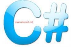 دانلود آموزش برنامه نویسی به زبان c#