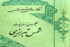 طرح درس فارسی پنجم تمام دروس