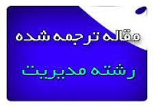 دانلود مقاله مديريت ريسك و فناوري اطلاعات